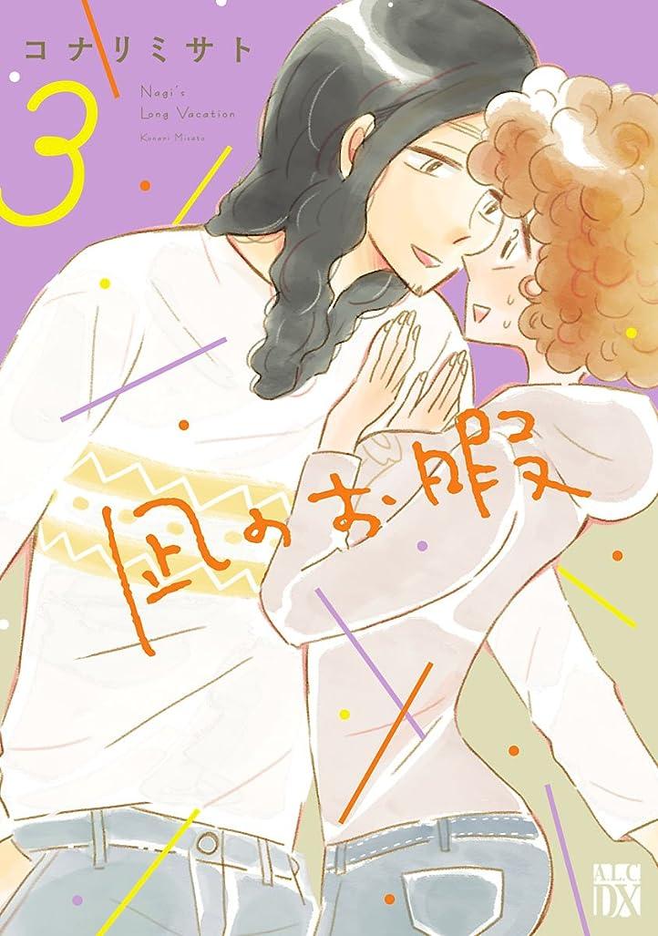 結婚する従来の策定する凪のお暇 3 (A.L.C. DX)