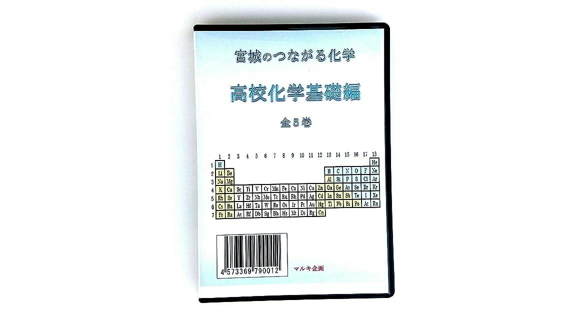 北米全く真実に高校化学基礎編(全5巻)