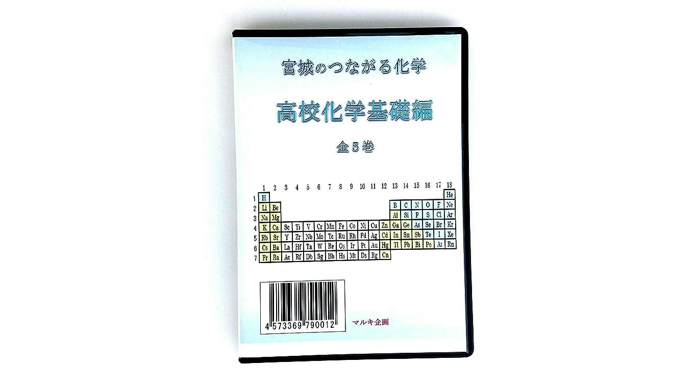 綺麗な解釈するカスケード高校化学基礎編(全5巻)