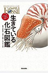 生きている化石図鑑-すばらしき「名品」生物たち- (サクラBooks) Kindle版