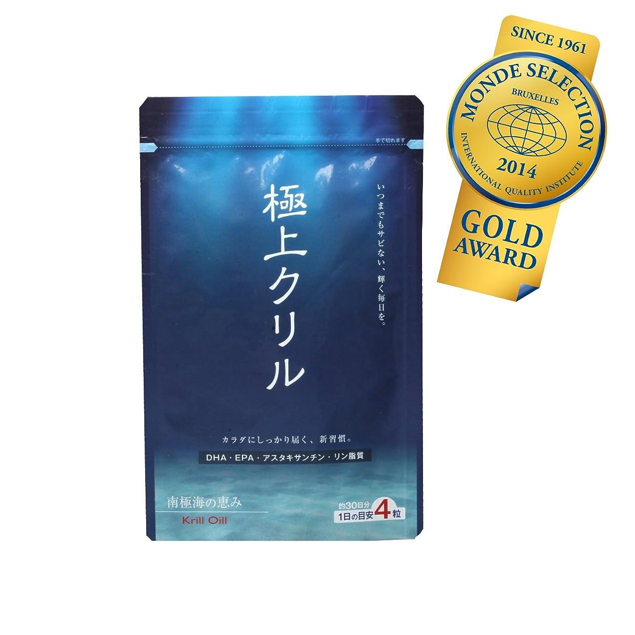 犠牲意志ぴかぴか極上クリル120粒 100%クリルオイル (約1ヶ月分) 日本製×3袋セット