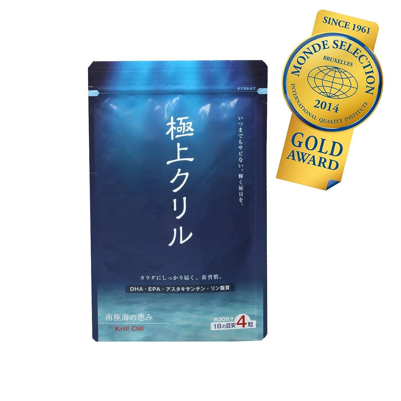 報告書有能な過言極上クリル120粒 100%クリルオイル (約1ヶ月分) 日本製×3袋セット