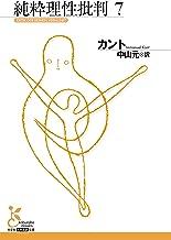表紙: 純粋理性批判 7 (光文社古典新訳文庫)   カント
