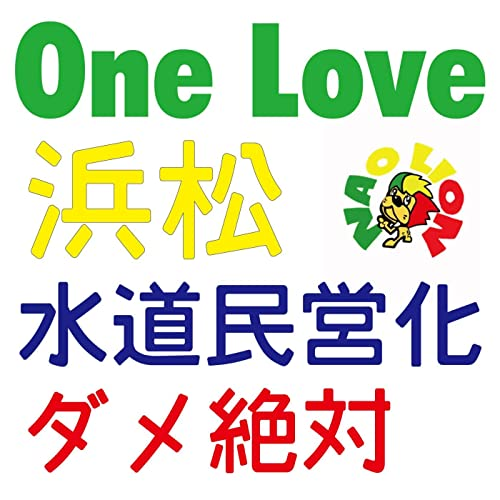 One Love 浜松