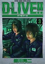 表紙: D-LIVE!!(3) (少年サンデーコミックス) | 皆川亮二