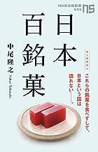 表紙: 日本百銘菓 (NHK出版新書) | 中尾 隆之