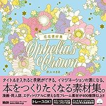 花花素材集 Ophelia's Crown