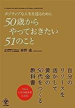 表紙: ポジティブな人生を送るために50歳からやっておきたい51のこと | 麻野進