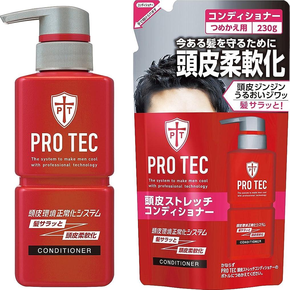 細胞ウサギ男やもめPRO TEC(プロテク) 頭皮ストレッチコンディショナー 本体ポンプ300g+詰め替え230g セット(医薬部外品)