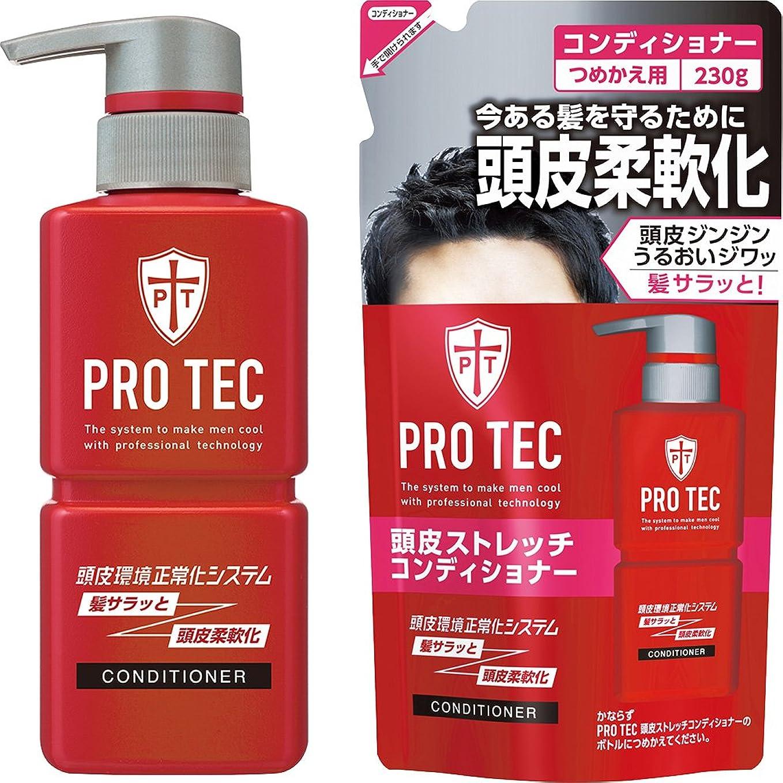 入り口橋脚グローブPRO TEC(プロテク) 頭皮ストレッチコンディショナー 本体ポンプ300g+詰め替え230g セット(医薬部外品)