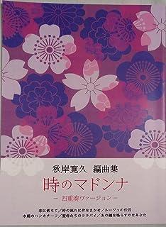 秋岸寛久 編曲集 箏曲 楽譜 時のマドンナ -四重奏ヴァージョン- (送料など込)