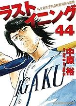 表紙: ラストイニング(44) (ビッグコミックス) | 神尾龍