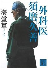 表紙: 外科医 須磨久善【電子特典付き】 (講談社文庫) | 海堂尊