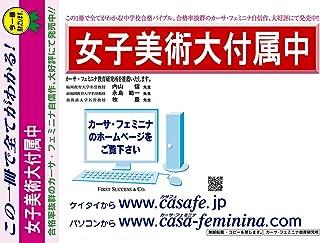 女子美術大学付属中学校【東京都】 最新過去・予想・模試5種セット 1割引(最新の過去問題集1冊[HPにある過去問のうちの最新]、予想問題集A1、直前模試A1、合格模試A1、開運模試A1)