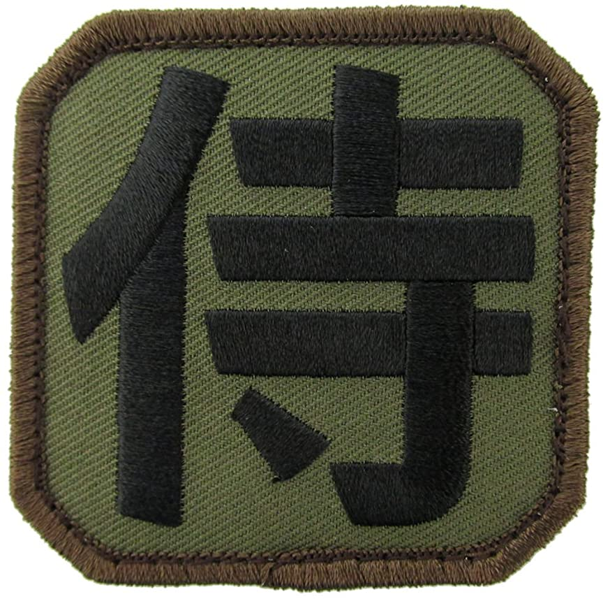 Samurai Kanji Morale Patch (Woodland (Forest))