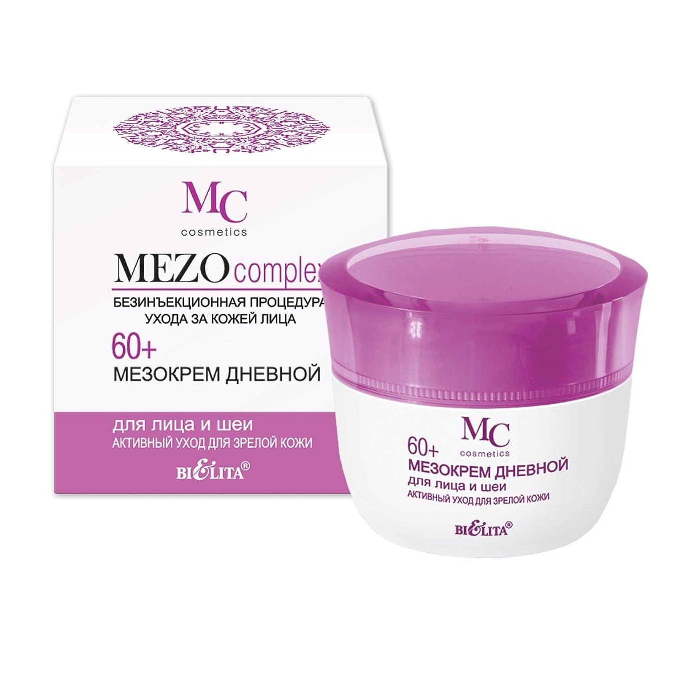 無法者応じるはっきりとSaturated Day Cream (MEZO) is specially designed for the care of mature skin of the face | Hyaluronic acid, Vitamin E, Peach seed oil & much more | 50 ml