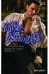 高慢な公爵の誤算 (ハーレクイン・ヒストリカル・スペシャル) Kindle版