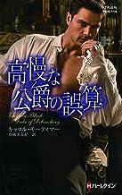 高慢な公爵の誤算 (ハーレクイン・ヒストリカル・スペシャル)