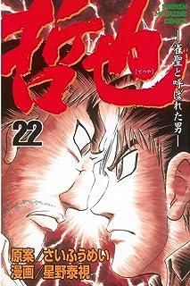哲也~雀聖と呼ばれた男~(22) (週刊少年マガジンコミックス)