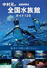 表紙: 全館訪問取材 中村元の全国水族館ガイド 125 | 中村元