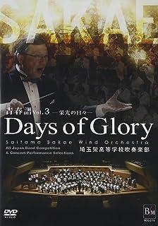 青春譜Vol.3 Days of Glory(栄光の日々) [DVD]