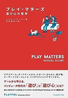 プレイ・マターズ 遊び心の哲学 (Playful Thinking)