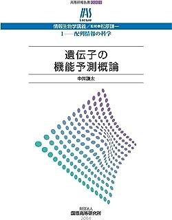高等研報告書0301  情報生物学講義 1-配列情報の科学 遺伝子の機能予測概論