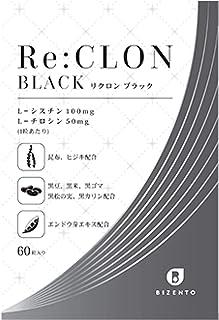 BIZENTO公式 リクロンブラック Re:CLON BLACK 1袋 60粒 シスチン 黒穀物 亜鉛成分配合 サプリメント エイジングケア 黒髪 ハリ ツヤ