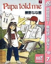 Papa told me【期間限定無料】 7 (マーガレットコミックスDIGITAL)