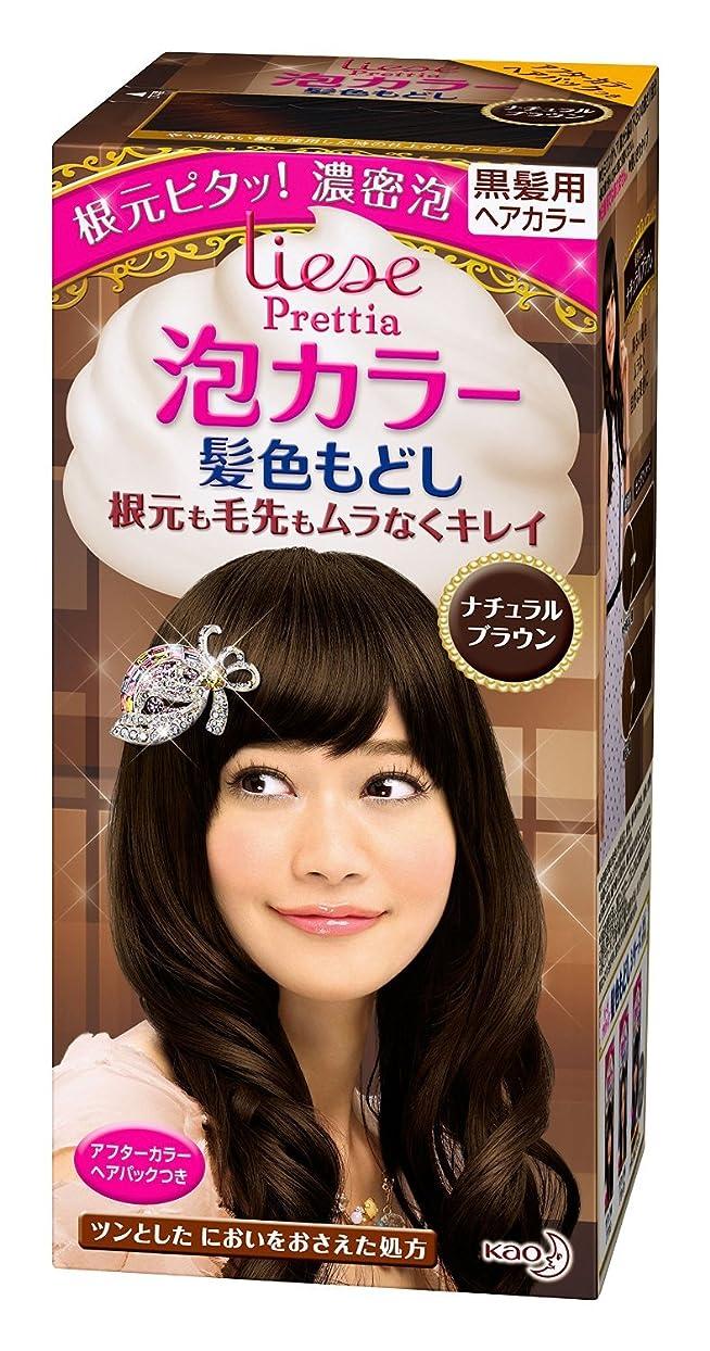 エッセンス遺伝的学生【花王】リーゼ プリティア 泡カラー髪色もどし ナチュラルブラウン ×20個セット
