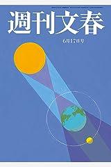 週刊文春 2021年6月17日号[雑誌] Kindle版