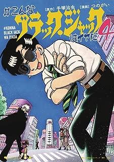 #こんなブラック・ジャックはイヤだ(4) (エヌ・オー・コミックス)