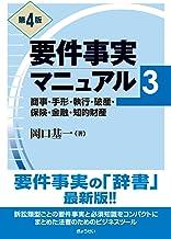 要件事実マニュアル 第3巻(第4版) 商事・保険・手形・執行・破産・知的財産