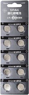 SR44 酸化銀電池(10個パック)