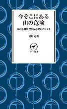 表紙: ヤマケイ新書今そこにある山の危険 | 岩崎 元郎
