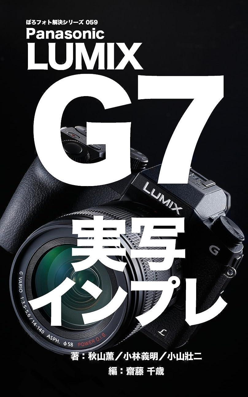 無声でビーチ姪ぼろフォト解決シリーズ059 Panasonic LUMIX G7 実写インプレ