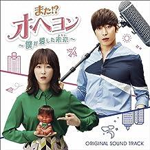 「また!?オ・ヘヨン~僕が愛した未来(ジカン)~」オリジナル・サウンドトラック