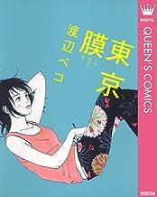 表紙: 東京膜 (クイーンズコミックスDIGITAL)   渡辺ペコ