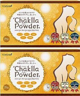 置き換え ファスティング ダイエット サプリ 乳酸菌 食物繊維 ヨガ由来成分配合 除脂肪体重 インストラクター推薦 おきかえ ビタミン 美容 Chaklla Powder チャクラ パウダー ヨーグルト風味 30包入(30日分)2箱セット