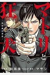 マトリと狂犬 ―路地裏の男達― 1 (ヤングチャンピオン・コミックス) Kindle版