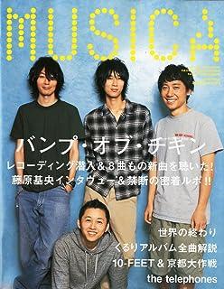 MUSICA (ムジカ) 2010年 09月号 [雑誌]