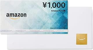 Amazonギフト券 商品券タイプ - 1,000円(ブルー)