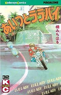あいつとララバイ(32) (週刊少年マガジンコミックス)