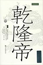 Emperor Qianlong Son of HearMan of the Word(Chinese Edition)