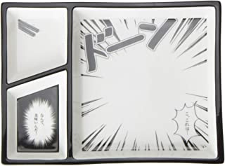 サンアート おもしろ食器 「 ドーン!なんて美味いんだ! 」 コミック ランチプレート 白 SAN2158-1