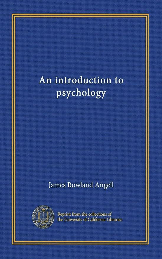 活性化石膏警官An introduction to psychology