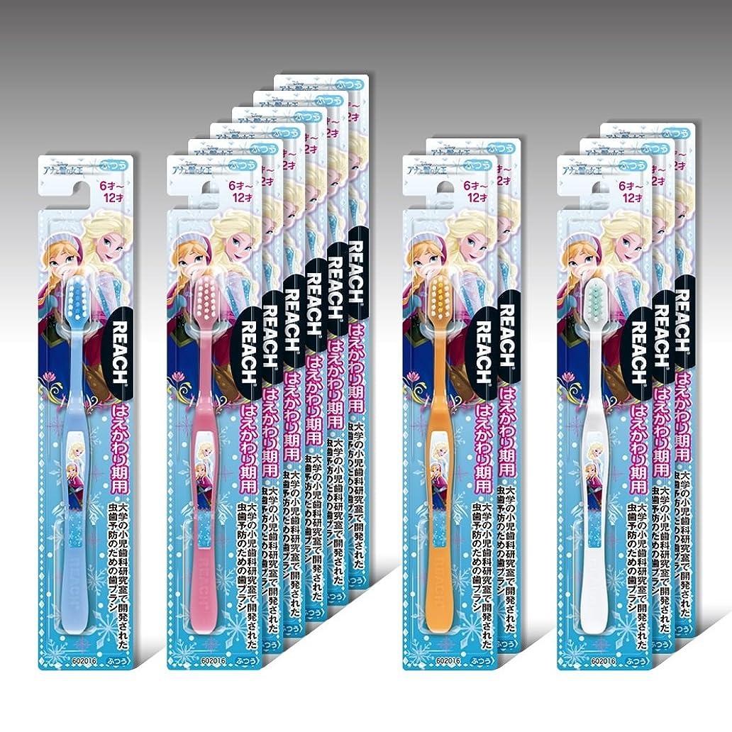 可愛い埋め込む適応するリーチキッズ ディズニー アナと雪の女王 はえかわり期用(6~12才) 12本セット
