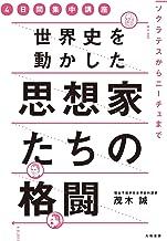 表紙: 世界史を動かした思想家たちの格闘   茂木誠