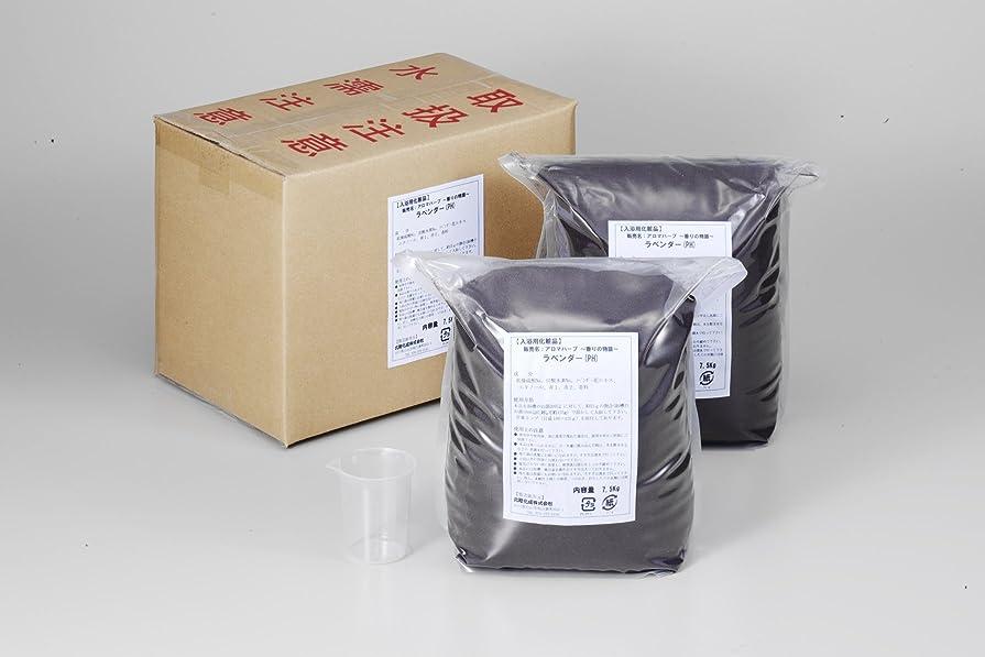 バーガーこの要求する業務用入浴剤「ラベンダー」15kg(7.5kg×2)