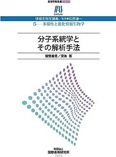 高等研報告書0315  情報生物学講義 5-多様性と進化情報生物学 分子系統学とその解析手法